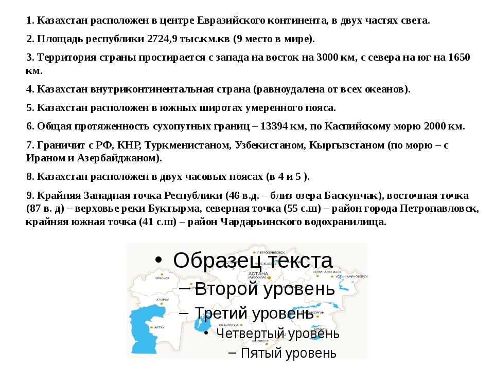 1. Казахстан расположен в центре Евразийского континента, в двух частях свет...