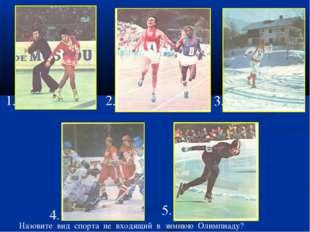 1. 2. 3. 4. 5. Назовите вид спорта не входящий в зимнюю Олимпиаду?