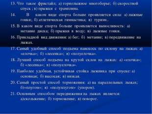 13. Что такое фристайл; а) горнолыжное многоборье; б) скоростной спуск ; в) п