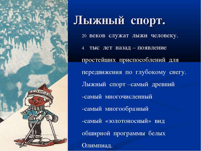Лыжный спорт. веков служат лыжи человеку. тыс лет назад – появление  простейши. 38fd9bac000