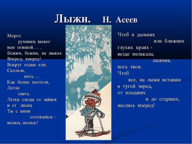 Лыжи. Н. Асеев Мороз румянец выжег нам огневой…. . Бежим, бежим, на лыжах Впе...