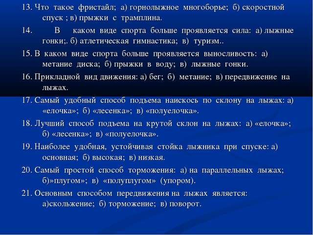 13. Что такое фристайл; а) горнолыжное многоборье; б) скоростной спуск ; в) п...