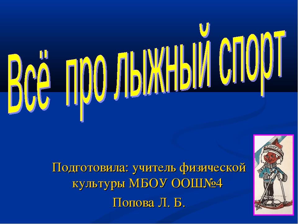 Подготовила: учитель физической культуры МБОУ ООШ№4 Попова Л. Б.
