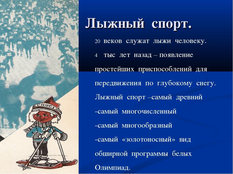 Лыжный спорт. веков служат лыжи человеку. тыс лет назад – появление простейши...