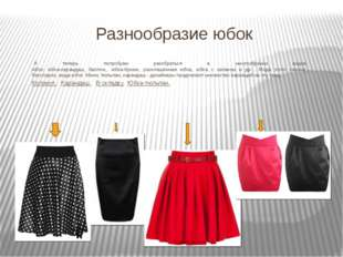 """Рекомендации по выбору юбок для различных видов фигур. Тип фигуры: """"трапеци"""
