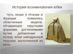 История возникновения юбки В XVIII веке вернулась мода на купола. Юбка того