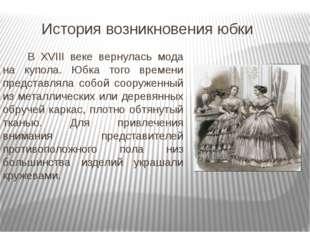 История возникновения юбки  К XIX веку относится и возникновение турнюра