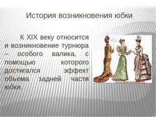 История возникновения юбки В начале XX века в моду вошла прямая юбка чуть