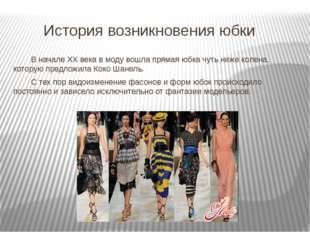 Разновидности юбок По длине все юбки можно разделить на мини, миди и макси.