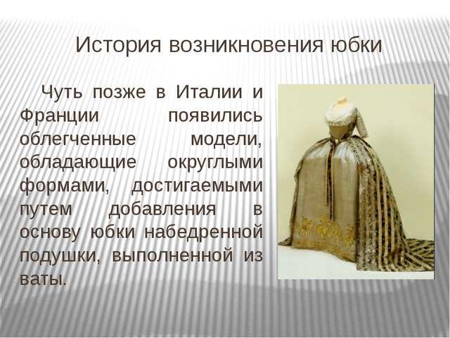История возникновения юбки В XVIII веке вернулась мода на купола. Юбка того...