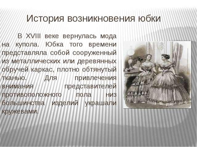 История возникновения юбки  К XIX веку относится и возникновение турнюра...