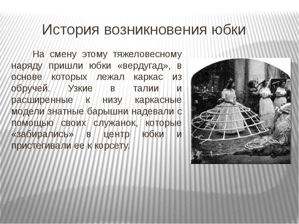История возникновения юбки Чуть позже в Италии и Франции появились облегчен...