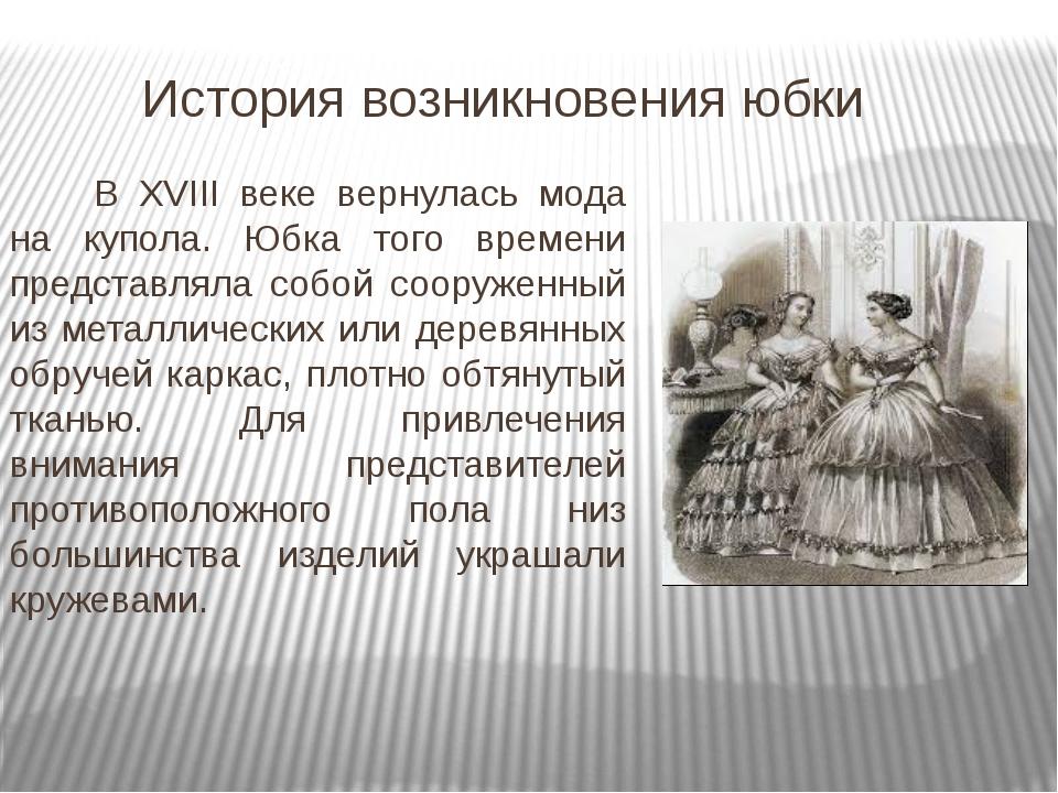 история возникновения юбки с картинками годы второй