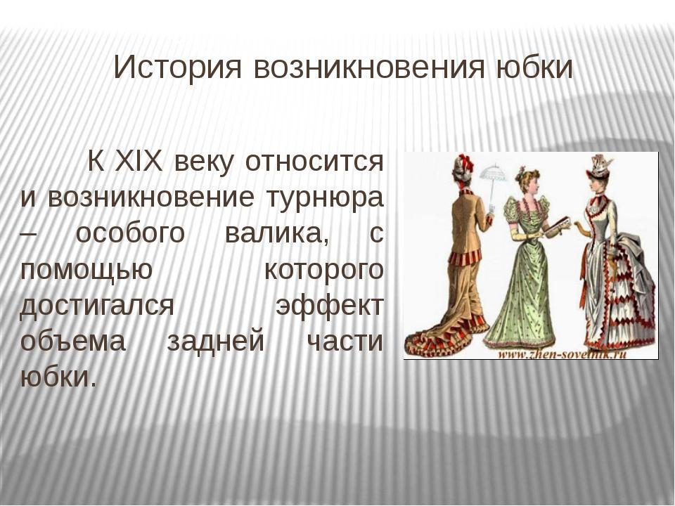 История возникновения юбки В начале XX века в моду вошла прямая юбка чуть...