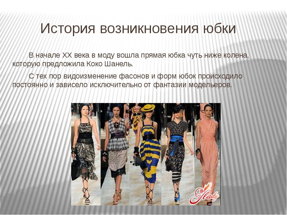 Разновидности юбок По длине все юбки можно разделить на мини, миди и макси....