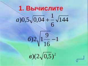 3. Решите уравнение