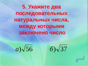 Домашнее задание П.15, 16 № 366, № 365(г-е) №374(д-з)