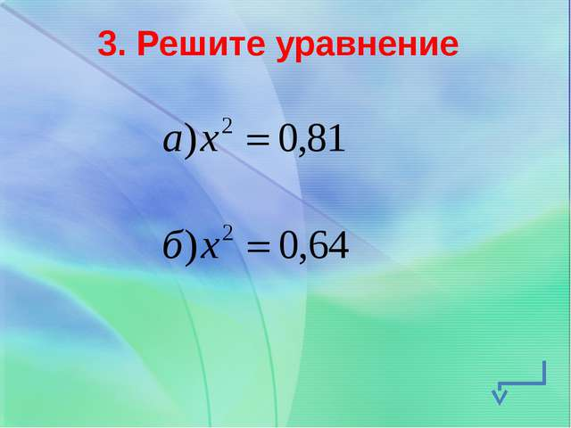 5. Укажите два последовательных натуральных числа, между которыми заключено ч...
