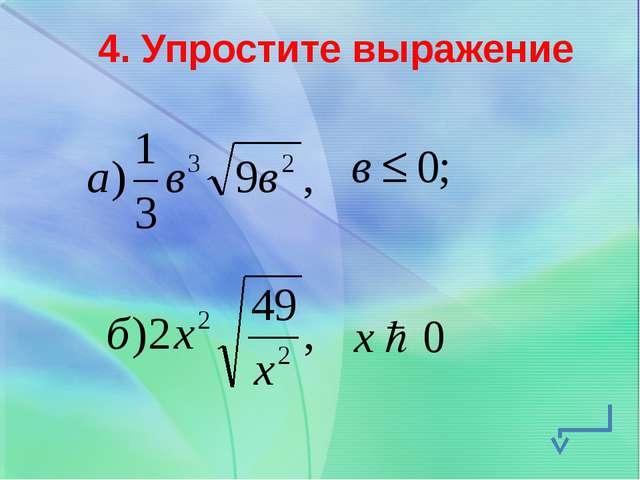 6. При каких значениях переменной х имеет смысл выражение