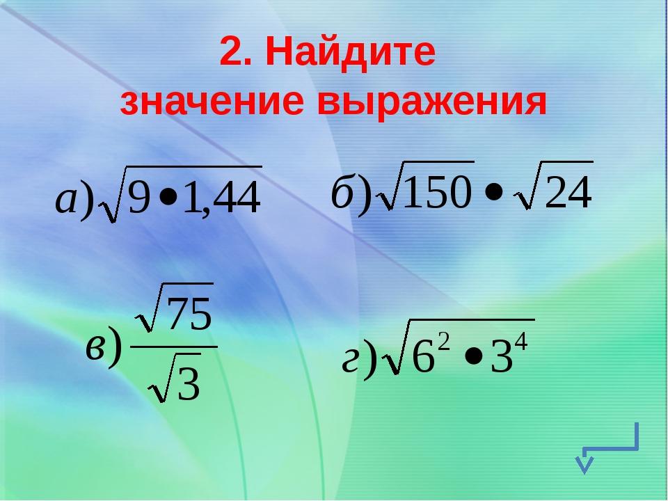 4. Упростите выражение