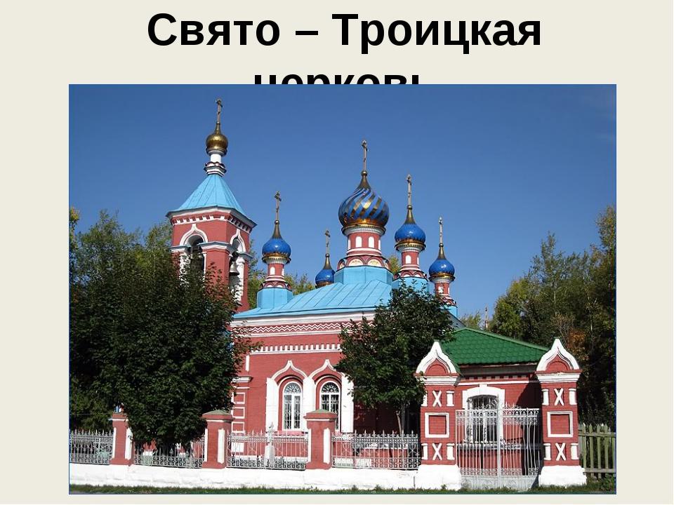 Свято – Троицкая церковь