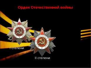 I степени Орден Отечественной войны II степени