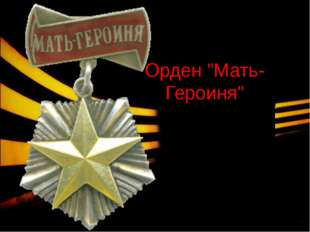 """Орден """"Мать-Героиня"""""""