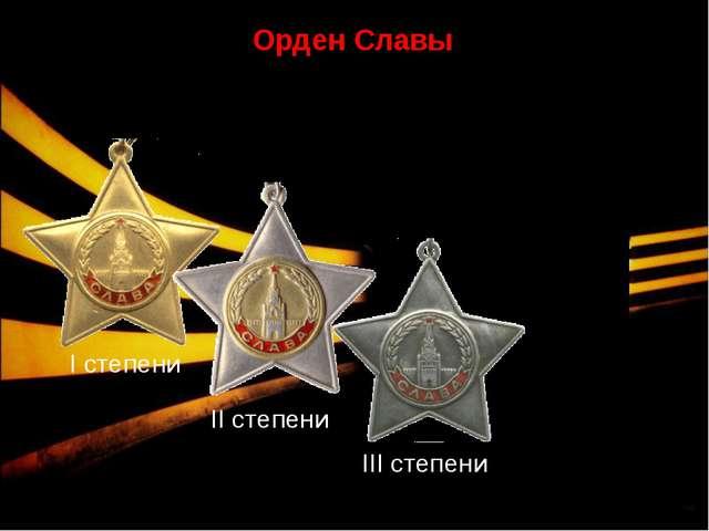 I степени Орден Славы II степени III степени