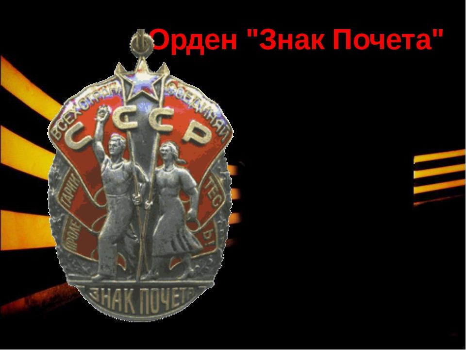 """Орден """"Знак Почета"""""""