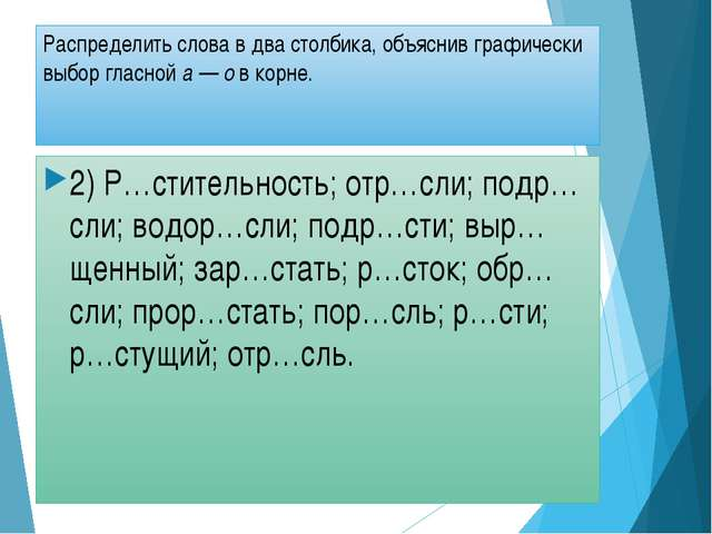 Распределить слова в два столбика, объяснив графически выбор гласной а— о в...