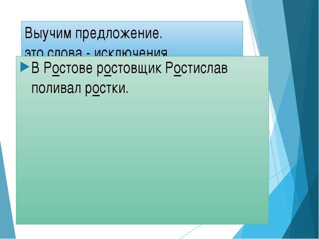 Выучим предложение. это слова - исключения В Ростове ростовщик Ростислав поли...