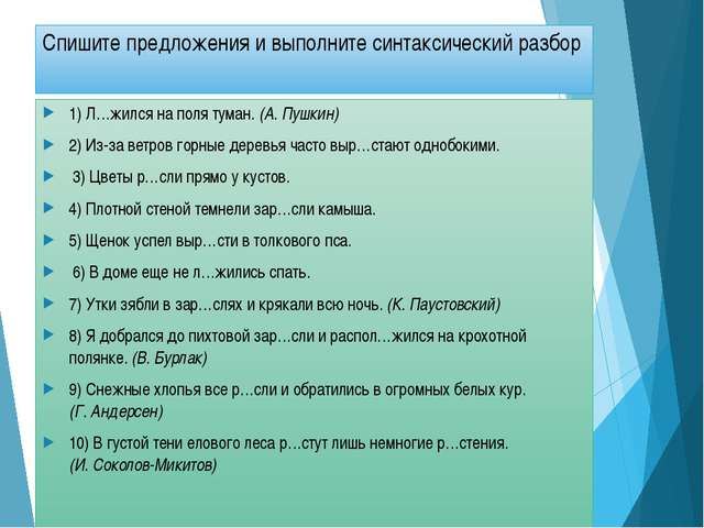 Спишите предложения и выполните синтаксический разбор 1)Л…жился на поля тума...