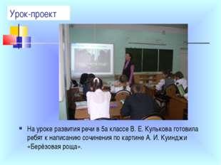 Урок-проект На уроке развития речи в 5а классе В. Е. Кулькова готовила ребят
