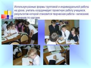 Используя разные формы групповой и индивидуальной работы на уроке, учитель ко