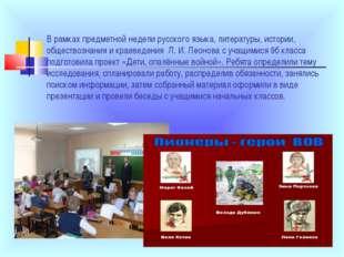 В рамках предметной недели русского языка, литературы, истории, обществознани