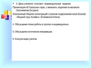 3. Двое учеников получают индивидуальные задания: Презентация об Уральских