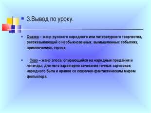 3.Вывод по уроку. Сказка – жанр русского народного или литературного творчест