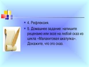 4. Рефлексия. 5. Домашнее задание: напишите рецензию или эссе на любой сказ и