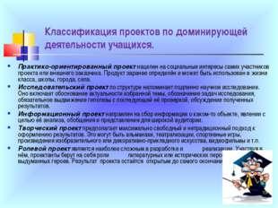 Классификация проектов по доминирующей деятельности учащихся. Практико-ориен