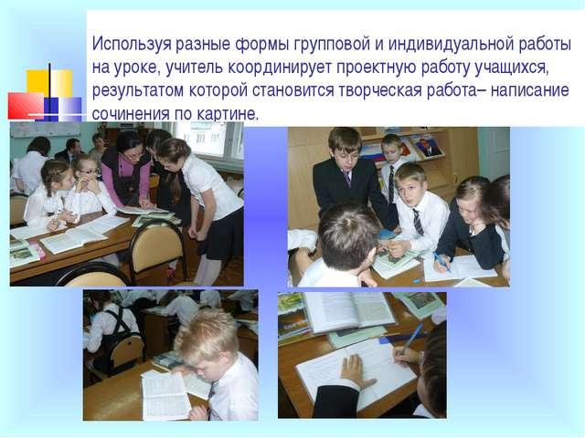 Используя разные формы групповой и индивидуальной работы на уроке, учитель ко...
