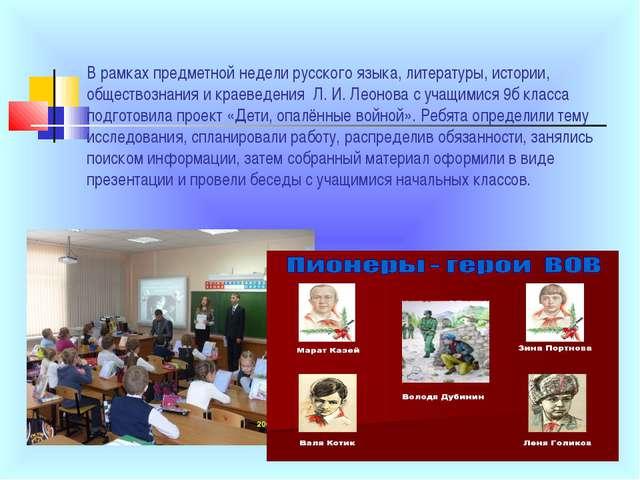 В рамках предметной недели русского языка, литературы, истории, обществознани...