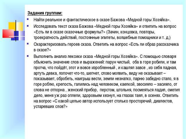 Задания группам: Найти реальное и фантастическое в сказе Бажова «Медной гор...