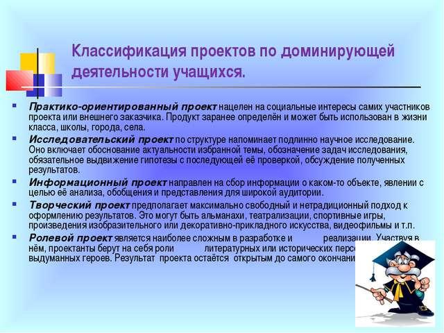 Классификация проектов по доминирующей деятельности учащихся. Практико-ориен...
