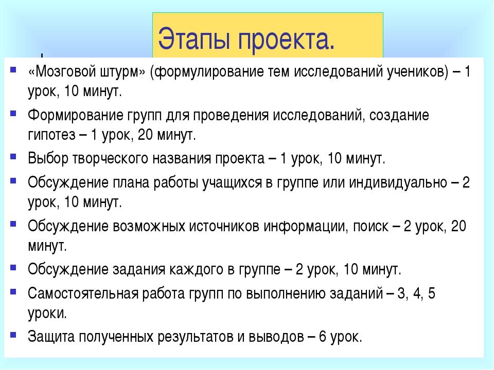 Этапы проекта. «Мозговой штурм» (формулирование тем исследований учеников) –...