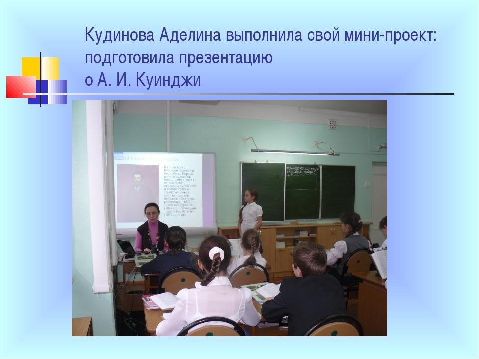 Кудинова Аделина выполнила свой мини-проект: подготовила презентацию о А. И....