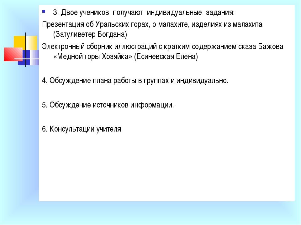 3. Двое учеников получают индивидуальные задания: Презентация об Уральских...