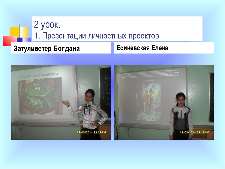 2 урок. 1. Презентации личностных проектов Затуливетер Богдана Есиневская Елена