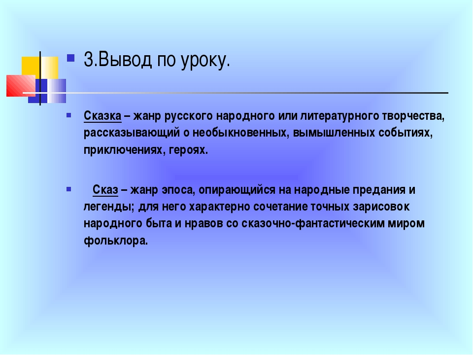 3.Вывод по уроку. Сказка – жанр русского народного или литературного творчест...