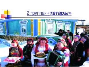 2 группа- «татары»
