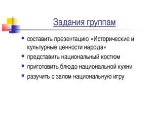 Задания группам составить презентацию «Исторические и культурные ценности нар